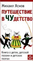 Путешествие в Чудетство. Книга о детях, детской поэзии и детских поэтах.