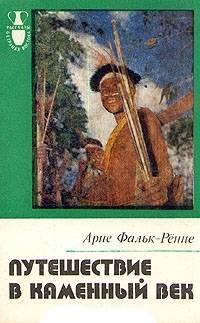 Путешествие в каменный век. Среди племен Новой Гвинеи