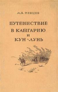 Путешествие в Кашгарию и Кун-Лунь
