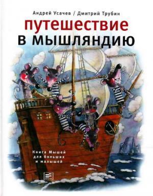 Путешествие в Мышляндию. Книга Мышей для больших и малышей