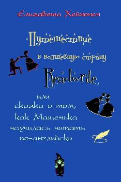 Путешествие в волшебную страну Readwrite, или сказка о том, как Машенька научилась читать по-английски (СИ)