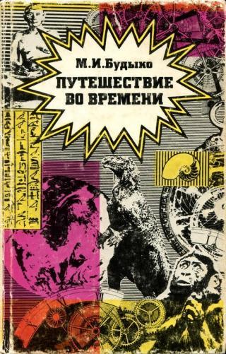 Путешествие во времени (Сборник)