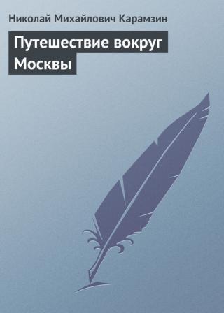 Путешествие вокруг Москвы