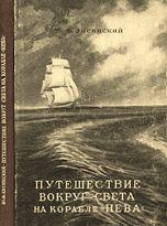 Путешествие вокруг света на корабле «Нева» в 1803–1806 годах