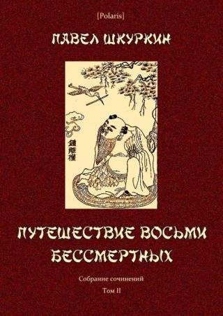 Путешествие восьми бессмертных [Собрание сочинений. Т. II]