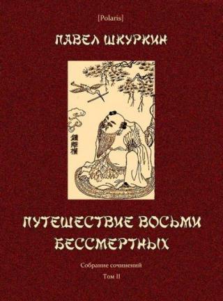 Путешествие восьми бессмертных [Собрание сочинений. Том II]