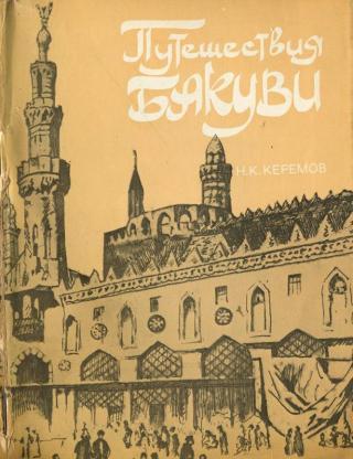 Путешествия Бакуви