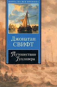 Путешествия Гулливера (перевод А.Франковского)