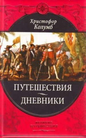 Путешествия Христофора Колумба /Дневники, письма, документы/