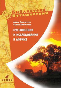 Путешествия и исследования в Африке