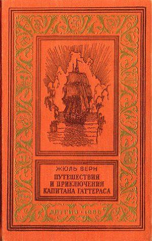 Путешествия и приключения капитана Гаттераса(изд.1954)