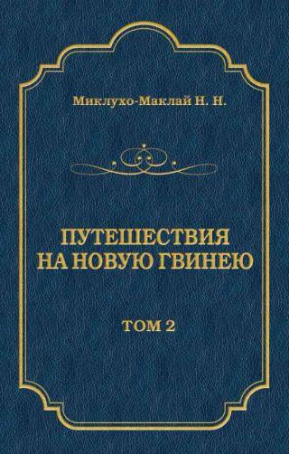 Путешествия на Новую Гвинею (Дневники путешествий 1872—1875). Том 1
