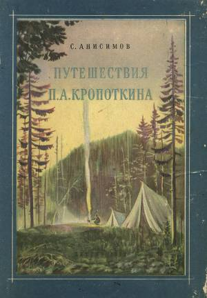 Путешествия П. А. Кропоткина
