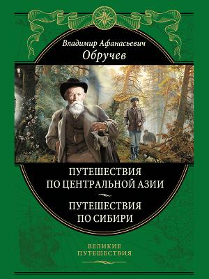 Путешествия по Центральной Азии. Путешествия по Сибири
