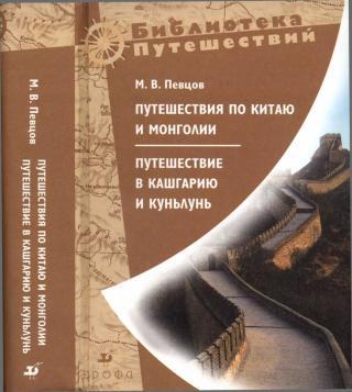Путешествия по Китаю и Монголии. Путешествие в Кашгарию и Куньлунь