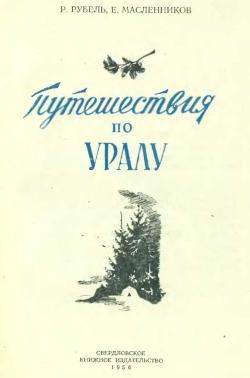 Путешествия по Уралу