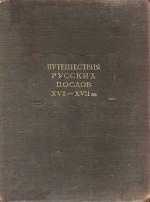 Путешествия русских послов XVI—XVII вв. Статейные списки