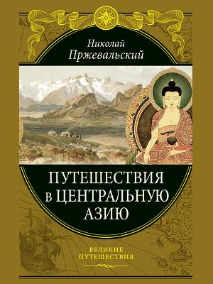 Путешествия в Центральную Азию