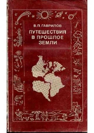 Путешествия в прошлое Земли