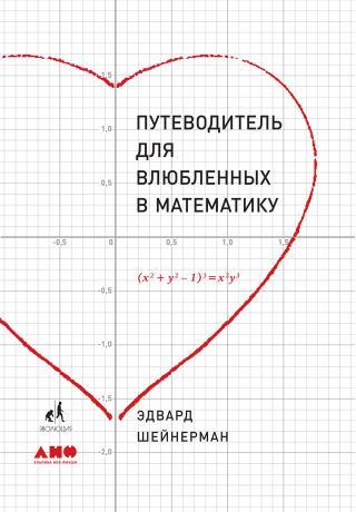 Путеводитель для влюбленных в математику