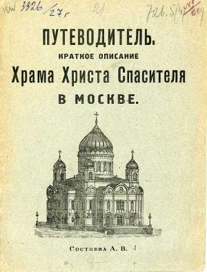 Путеводитель. Краткое описание Храма Христа Спасителя в Москве