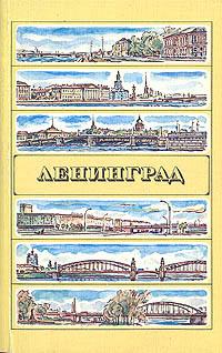 Путеводитель 'Ленинград'