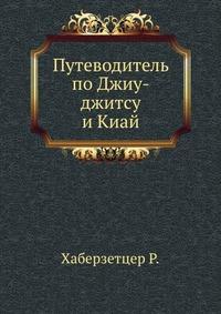 Путеводитель по джиу-джитсу и киай