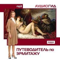 Путеводитель по Эрмитажу - Аудиогид