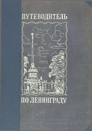 Путеводитель по Ленинграду (Издание 1937 года)