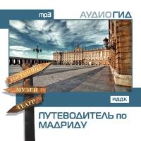 Путеводитель по Мадриду - Аудиогид