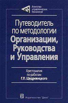 Путеводитель по методологии Организации, Руководства и Управления