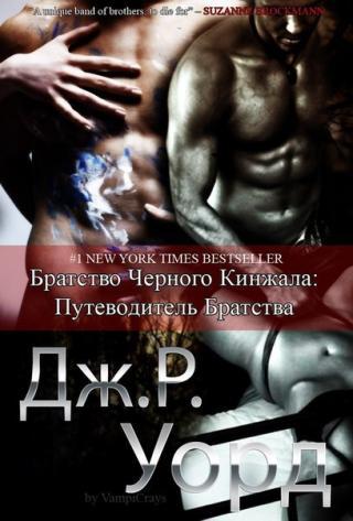 Путеводитель по миру Братства черного кинжала (ЛП)
