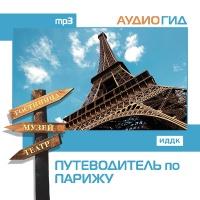 Путеводитель по Парижу - Аудиогид