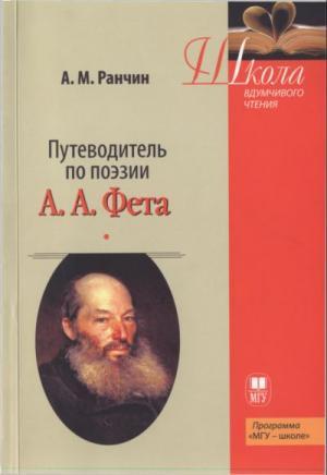 Путеводитель по поэзии А.А. Фета