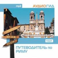 Путеводитель по Риму - Аудиогид