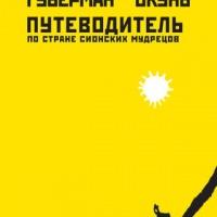 Путеводитель по стране сионских мудрецов