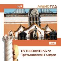 Путеводитель по Третьяковской галерее - Аудиогид