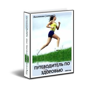 Путеводитель по здоровью
