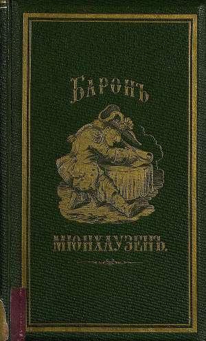 Путевые чудесные приключения барона Мюнхаузена: (Переделано с англ. яз.)