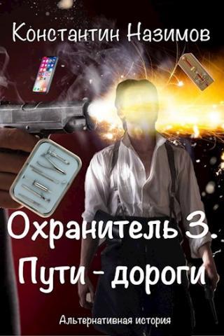 Пути-дороги [СИ]