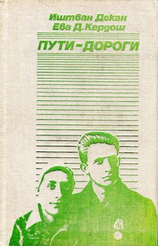 Пути-дороги [Воспоминания]