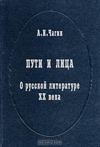 Пути и лица. О русской литературе XX века