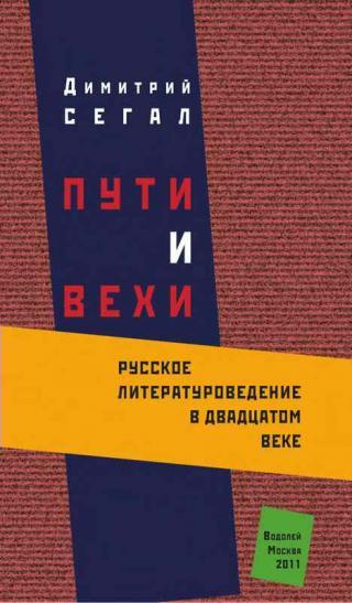 Пути и вехи: русское литературоведение в двадцатом веке