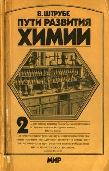 Пути развития химии. Том 2. От начала промышленной революции до первой четверти XX века