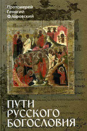 Пути Русского Богословия. Часть II