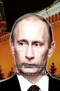 Путин - держит удар!