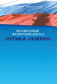 Путин и «Газпром»