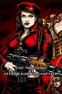 Путин и кошмар самураев