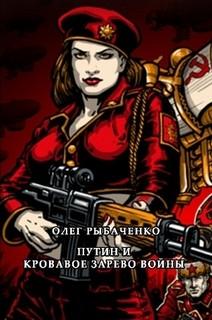 Путин и кровавое зарево войны
