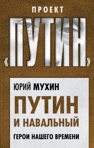 Путин и Навальный. Герои нашего времени [litres]